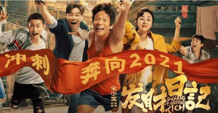 宋小宝自导自演处女作电影《发财日记》春节热播 令观众刮目相看