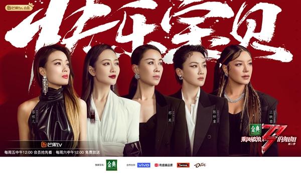 """《姐姐2》多元化舞台点燃二公 跨界合作湘西苗鼓点赞""""她力量"""""""