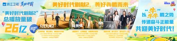 """浙江卫视""""美好时代剧献2""""完美收官 引领国剧风尚描绘时代篇章"""
