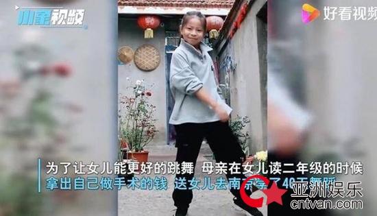 11岁农村女孩跳舞引网友喊话出道 母亲说没想用女儿去赚钱!