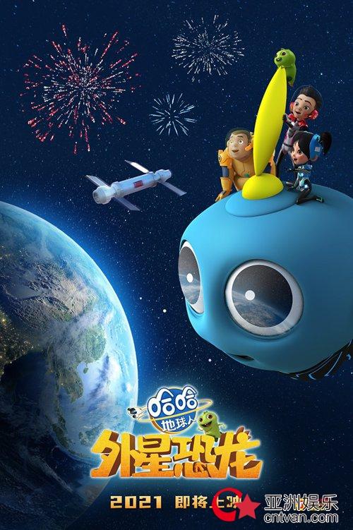 《外星恐龙:哈哈!地球人》概念海报曝光 首部大电影即将引爆市场