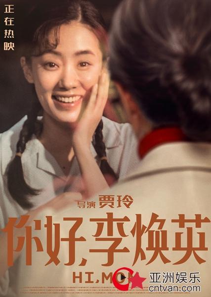 《你好,李焕英》发布相逢版海报 电影主题曲《萱草花》音频上线