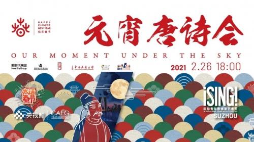 文化中国 欢乐春节丨盛世有约,大话春节邀您共赴元宵唐诗会!