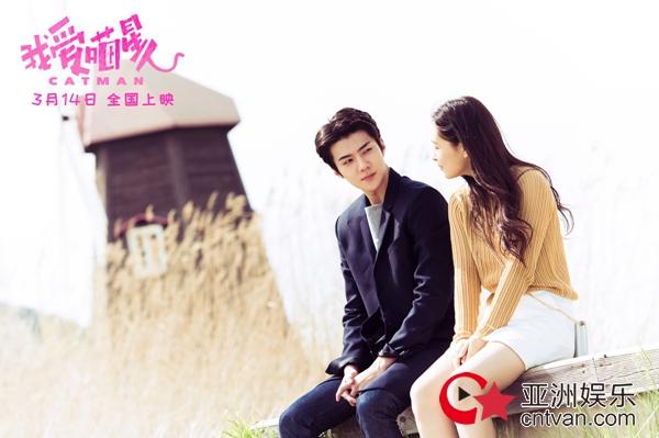 《我爱喵星人》定档314白色情人节 EXO吴世勋吴倩宋威龙上演高颜奇幻爱情
