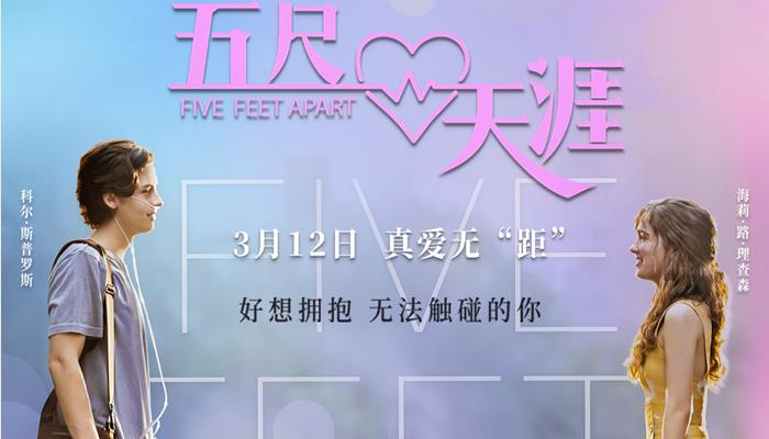 """高口碑青春爱情电影《五尺天涯》定档3月12日 真爱无""""距""""拥抱你"""