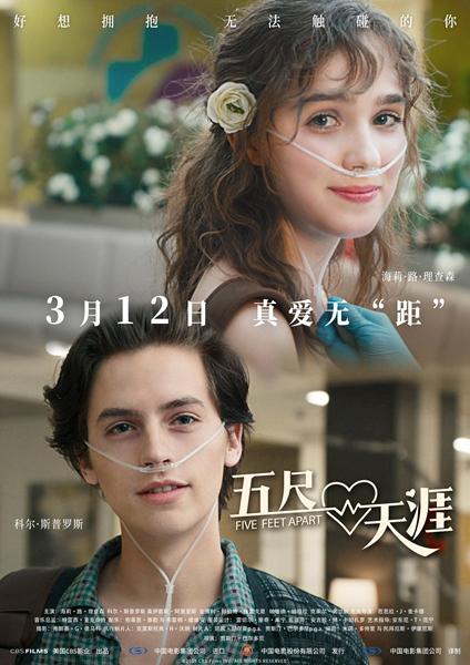 电影《五尺天涯》点映场抢先感动 甜蜜虐恋引全场落泪
