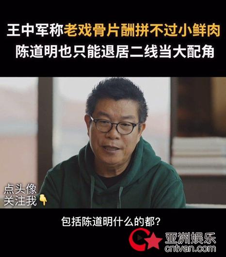 王中军称华谊还没到摘牌边缘 称吴磊张子枫有奋斗精神!