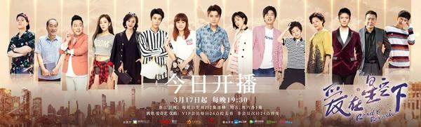 《爱在星空下》今日开播 贾乃亮陈意涵书写娱乐圈实录