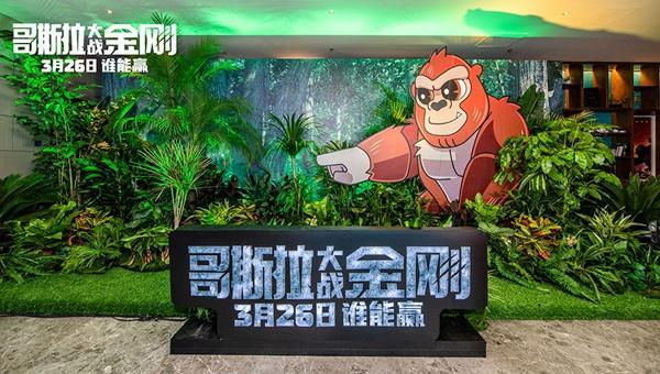 《哥斯拉大战金刚》中国首映礼开幕 媒体赞久违爽片引领极致观感