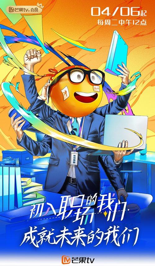 芒果TV《初入职场的我们》定档0406,展现真实职场现状,为年轻人花式支招