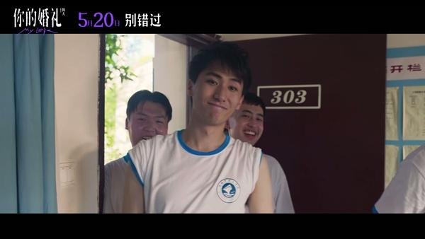 """《你的婚礼》定档""""520"""" 刘迅出演奶凶校霸"""