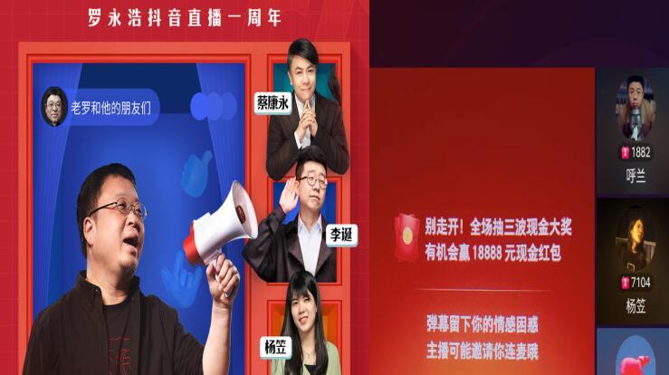 """罗永浩直播周年秀组""""情感天团""""   进军直播聊天室开拓下一个红利市场?"""