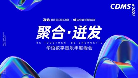 由你音乐研究院华语数字音乐年度峰会落幕 音乐破圈 大咖共话跨界营销新玩法