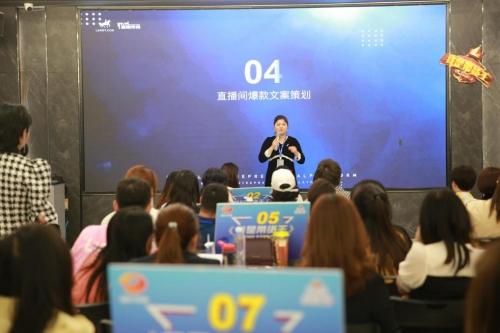 《我是带货王》实训实战营在深圳举行