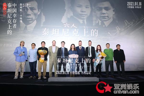 纪录电影《六人》中国首映 泰坦尼克号中国幸存者历史首次披露