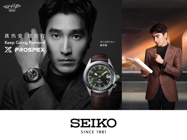 永远领先时代一步 SEIKO开启全新优雅时光