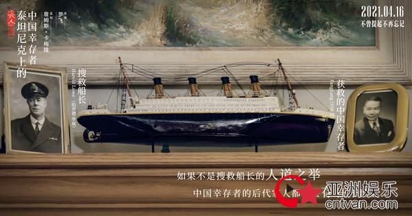 泰坦尼克号沉没109周年 纪录电影《六人》揭秘沉船背后的中国故事