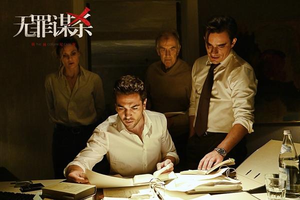一桩悬案改变一国立法,德国高分电影《无罪谋杀:科林尼案》确认引进
