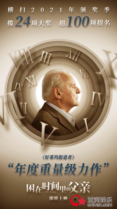 颁奖季高分佳作登内地银幕 《困在时间里的父亲》确认引进