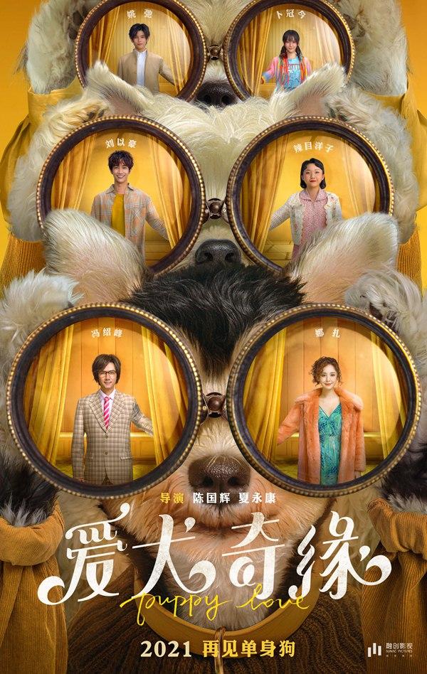 电影《爱犬奇缘》杀青 冯绍峰娜扎辣目洋子刘以豪携狗狗告别单身