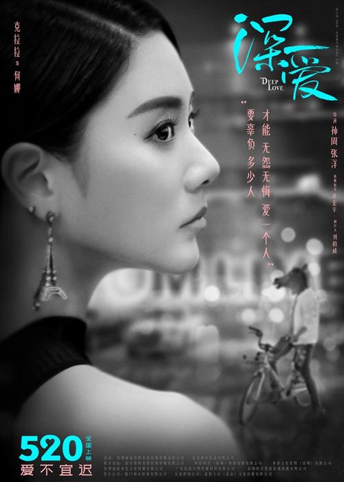 电影《深爱》首款预告曝光 王智克拉拉演绎多维都市爱情观