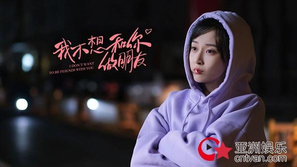 新生代演员李珈童首次挑大梁担纲女主 《不想和你做朋友》登热度榜第一