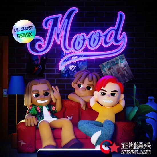 Lil Ghost小鬼合作24kGoldn 神单《Mood》中文Remix版强势来袭