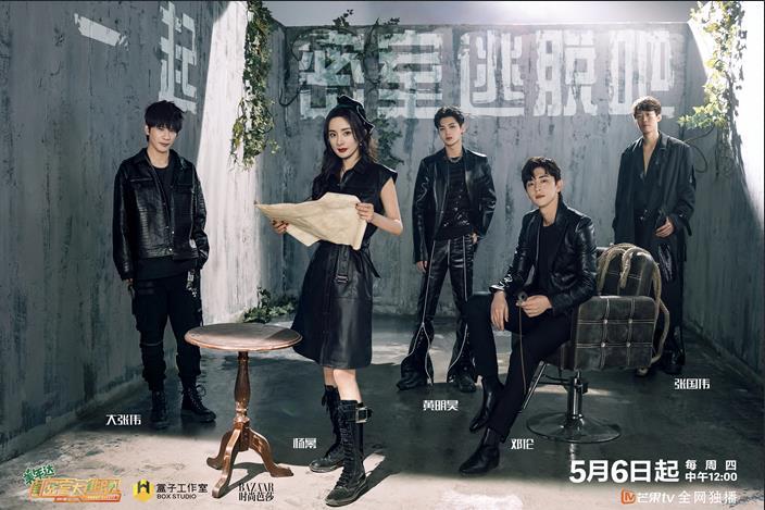 《密室大逃脱3》定档5月6日 杨幂邓伦黄明昊密逃小分队再出发