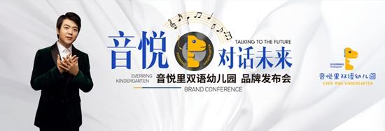 悦听其音 对话未来 郎朗正式担任音悦里双语幼儿园音乐课程总顾问