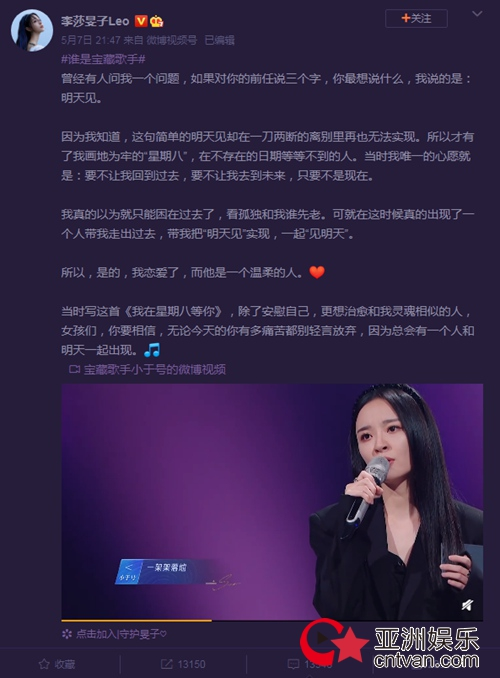 """主持人李莎旻子公布恋情 感谢男友带她走出过去一起""""见明天"""""""