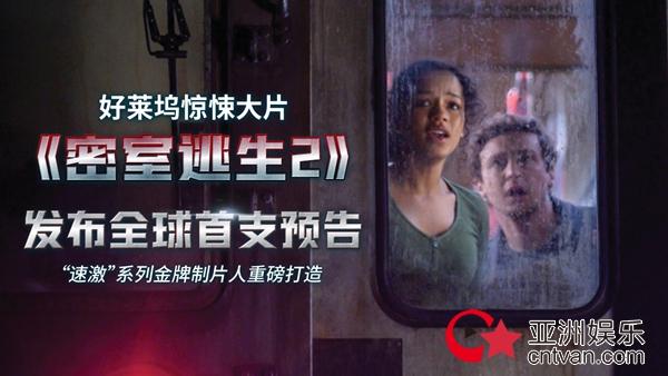 """惊悚大片《密室逃生2》曝预告 """"速激""""制片打造现实版死亡游戏"""