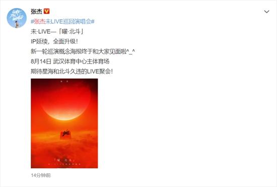 2021张杰未·LIVE —「曜·北斗」巡回演唱会正式官宣 8月14日首站武汉浪漫启航