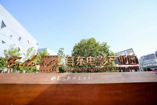 """南京耳东电影产业园开园 """"光影里的党史"""" 献礼建党100周年"""