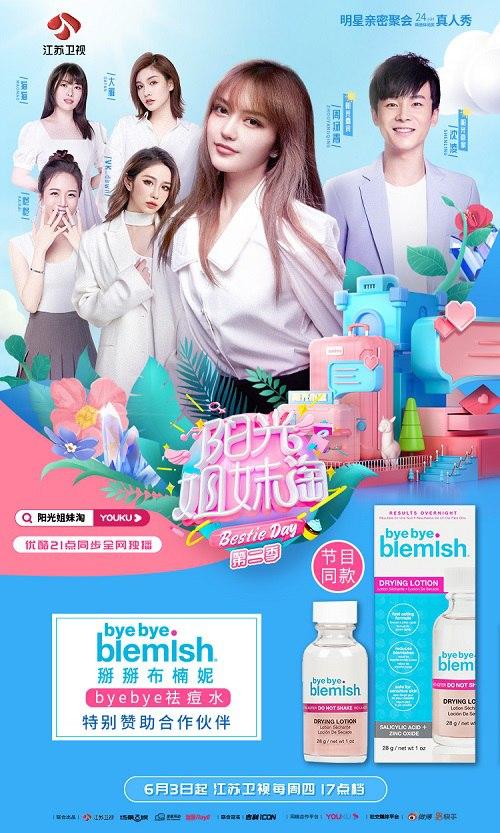 "BYE BYE BLEMISH掰掰布楠妮与《阳光姐妹淘》周扬青一起,青春不""痘""留"