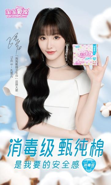 淘淘氧棉携手孔雪儿发布全新广告大片 用心呵护每一个追梦女生