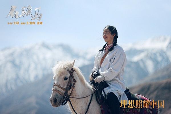 江一燕《理想照耀中国》之《白骏马》 边疆的白衣天使平凡且伟大