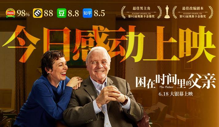 《困在时间里的父亲》今日感动上映 看奥奖佳作如何征服全球观众