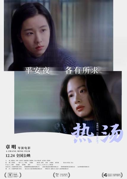 电影《热汤》定档平安夜 李梦陈都灵亮相上影节闭幕式红毯