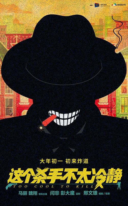 马丽魏翔搭档王牌喜剧班底出演2022春节档新片 《这个杀手不太冷静》开机定档双官宣