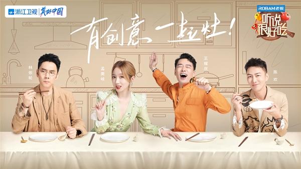 《听说很好吃》美味官宣!林依轮孟美岐王耀庆开启创意美食新体验