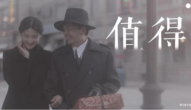 老周、虞姬主演的微电影《值得》在京首映 献礼建党一百周年