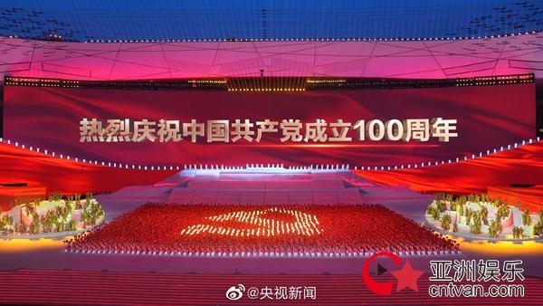 庆祝建党百年文艺演出将拍成电影 《伟大征程》预计国庆前后上映!
