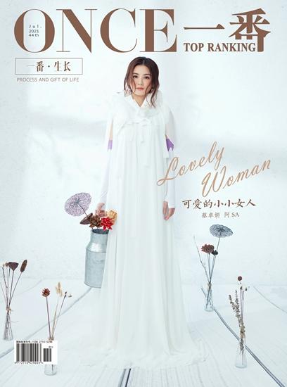 """阿Sa蔡卓妍携新作登《ONCE一番》封面 与大家分享她的""""下一站"""""""
