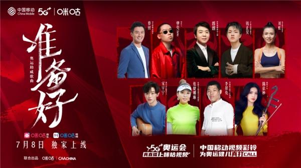 中国移动5G超高清视频彩铃独家上线奥运助威曲《准备好》