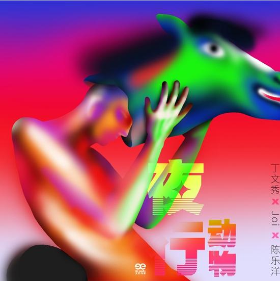 """天娱音乐合辑《夜行动物》正式上线 诠释""""Z世代""""真实生活状态"""