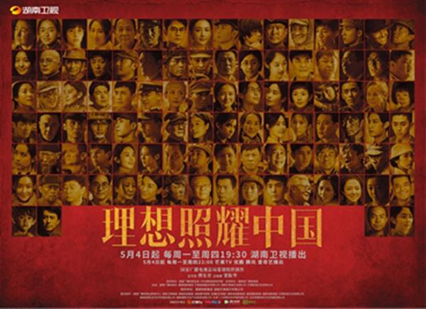 系列短剧《理想照耀中国》昨日收官,传承百年理想致敬伟大时代
