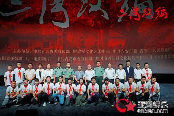 点燃信仰!《三湾改编》在京举办首映式 官宣定档7月19日