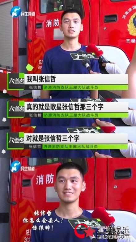 张信哲点赞消防员张信哲 20岁消防员连续10小时救援中暑倒地