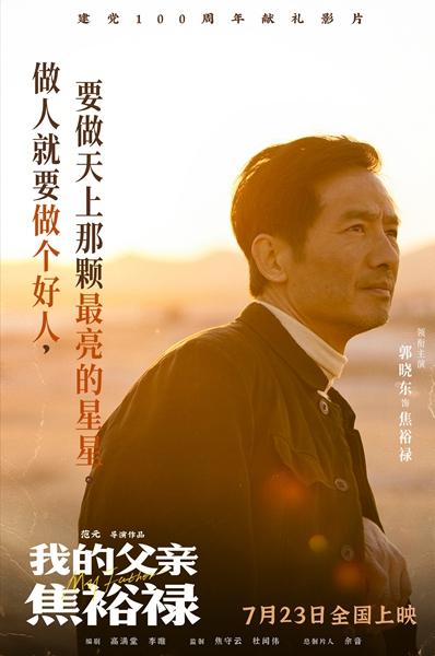 电影《我的父亲焦裕禄》曝单人海报 郭晓东丁柳元放目远眺遥寄深情