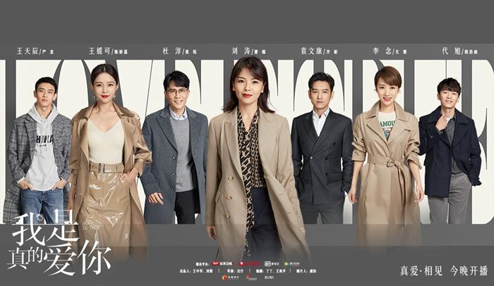 《我是真的爱你》7月19日首播 刘涛再现职场女性魅力